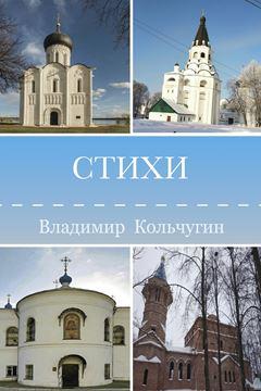 Picture of Стихи