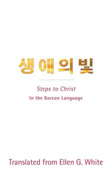 Picture of Steps to Christ