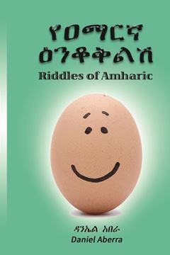 Picture of የዐማርኛ ዕንቆቅልሽ