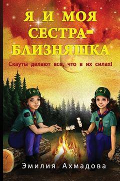 Picture of My Twin Sister And Me-Ya I Moya Sestra-Bliznyashka