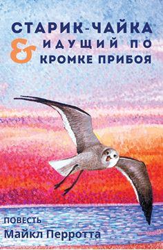 Picture of СТАРИК-ЧАЙКА & ИДУЩИЙ ПО КРОМКЕ ПРИБОЯ