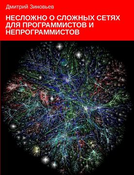 Picture of Complex networks for programmers and non-programmers