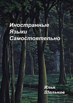 Picture of Иностранные Языки Самостоятельно