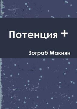 Picture of Potentia + (Rus)