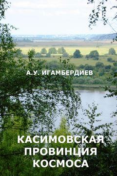 Picture of Kasimovskaya Provintsiya Kosmosa