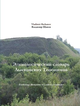 Picture of Etymology dictionary of Lyskovo toponyms