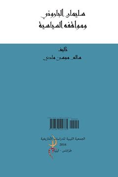 Picture of سليمان الباروني ومواقفه السياسية