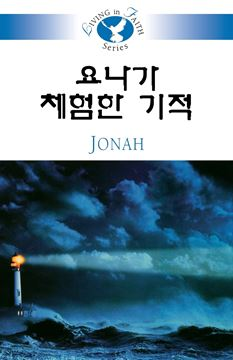 Picture of Living in Faith - Jonah