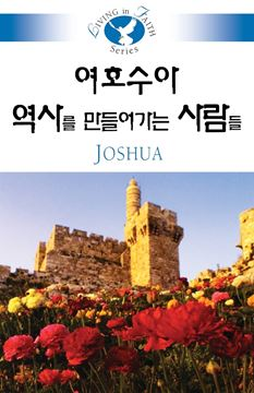 Picture of Living in Faith - Joshua