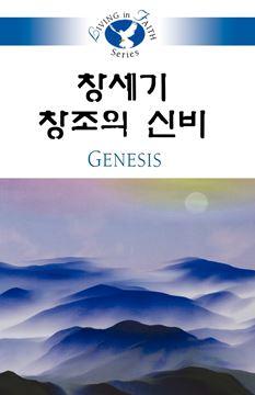 Picture of Living in Faith - Genesis Korean