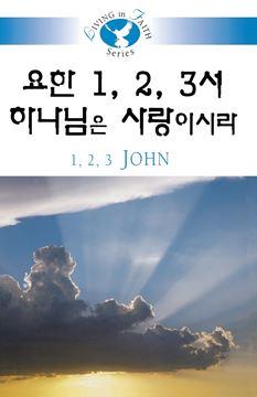 Picture of Living in Faith - 1 2 3 John Korean