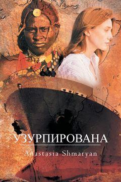 Picture of УЗУРПИРОВАНА