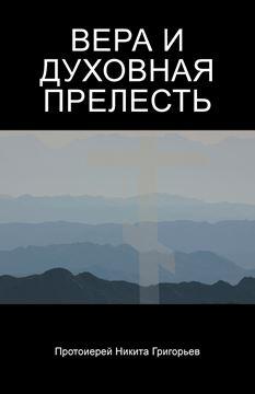Picture of ВЕРА  И ДУХОВНАЯ ПРЕЛЕСТЬ