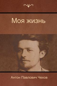 Picture of Моя жизнь (My life)