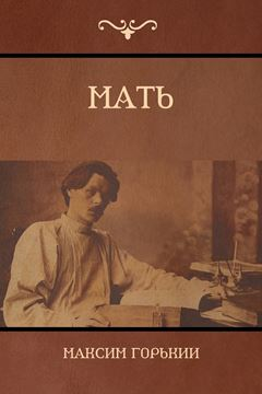 Picture of Мать (Mother)