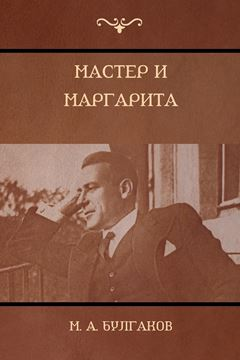 Picture of Мастер и Маргарита (The Master and Margarita)