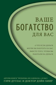 Picture of Ваше Богатство - Для Вас Right Riches Russian