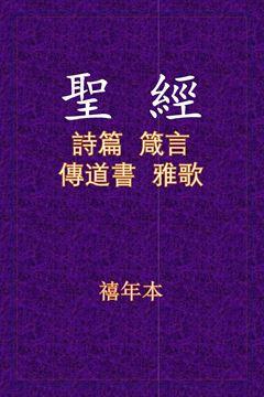 Picture of 聖經 - 詩箴傳雅