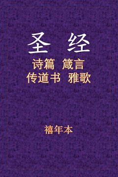 Picture of Holy Bible - 诗箴传雅