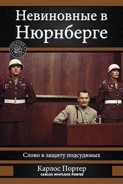 Picture of Невиновные в Нюрнберге