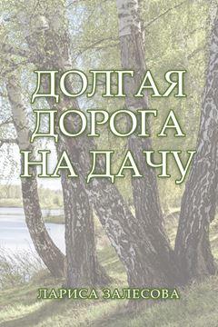 Picture of ДОЛГАЯ ДОРОГА НА ДАЧУ
