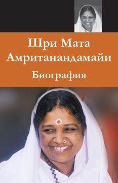 Picture of Sri Mata Amritanandamayi Devi