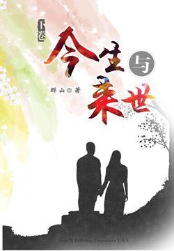 Picture of Jinsheng Yu Laishi - Part 3