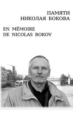 Picture of ПАМЯТИ  НИКОЛАЯ  БОКОВА     EN   MÉMOIRE  DE  NICOLAS  BOKOV