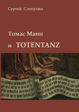 Picture of Thomas Mann and Totentanz