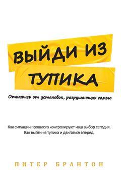Picture of Becoming Unstuck - Выйди из тупика [Russian Version]