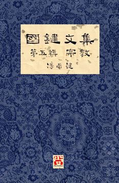 Picture of 國鍵文集 第五輯 宗教 A Collection of Kwok Kin's Newspaper Columns, Vol. 5