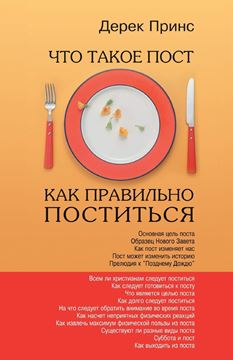 Picture of Fasting And How To Fast Successfully - RUSSIAN