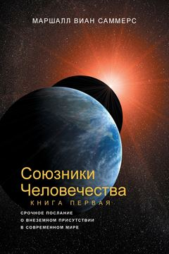 Picture of СОЮЗНИКИ ЧЕЛОВЕЧЕСТВА, КНИГА I (Allies of Humanity, Book One - Russian Edition)