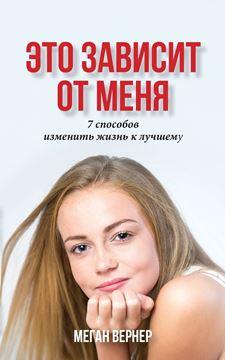 Picture of ЭТО ЗАВИСИТ ОТ МЕНЯ