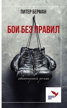Picture of БОИ БЕЗ ПРАВИЛ