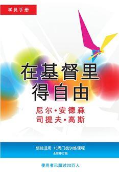 Picture of 在基督里得自由学员手册 (简体版)