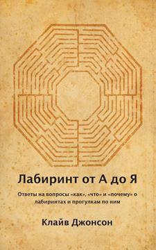 Picture of Лабиринт от А до Я