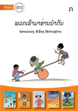 Picture of Let's Read Together - Level L, Book A (Lao Edition) - ພວກເຮົາມາອ່ານນໍາກັນ