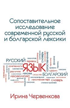 Picture of A Comparative Analysis of Contemporary Russian and Bulgarian Vocabularies