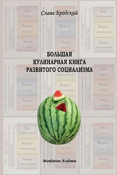 Picture of Grand Culinary Book of Developed Socialism (in Russian - Bolshaya kulinarnaya kniga razvitogo sotsializma)