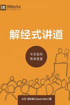 Picture of 释经讲道 (Expositional Preaching)
