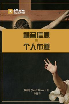 Picture of 福音信息与个人布道 (The Gospel and Personal Evangelism)