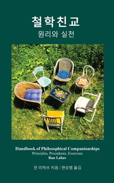 Picture of Handbook of Philosophical Companionships (Korean)