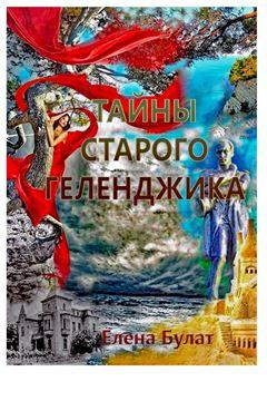 Picture of Тайны Старого Геленджика
