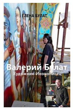 Picture of Валерий Булат. Художник-Иконописец