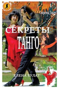 Picture of Секреты Танго