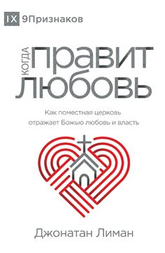 Picture of КОГДА ПРАВИТ ЛЮБОВЬ (The Rule of Love)