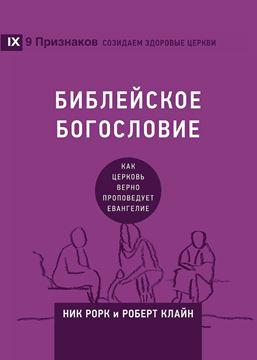 Picture of БИБЛЕЙСКОЕ БОГОСЛОВИЕ (Biblical Theology) (Russian)