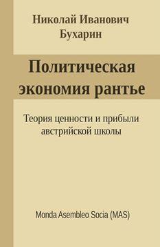 Picture of Политическая экономия рантье
