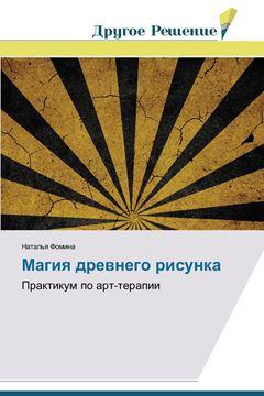 Picture of Magiya drevnego risunka